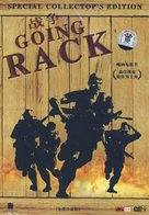 Going Back - Chinese DVD cover (xs thumbnail)