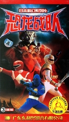 """Mighty Morphin' Power Rangers"" - Chinese VHS movie cover (xs thumbnail)"