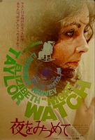 Night Watch - Japanese Movie Poster (xs thumbnail)