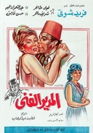 El mudir el fanni - Egyptian Movie Poster (xs thumbnail)