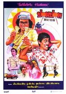 Seung lung chut hoi - Thai Movie Poster (xs thumbnail)