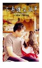 Mei Li Ren Sheng - Chinese Movie Poster (xs thumbnail)