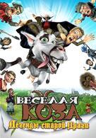 Kozí príbeh - Russian Movie Cover (xs thumbnail)