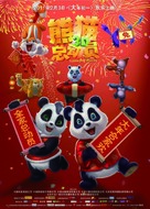 Little Big Panda - Chinese Movie Poster (xs thumbnail)