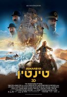 The Adventures of Tintin: The Secret of the Unicorn - Israeli Movie Poster (xs thumbnail)