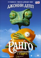 Rango - Russian Movie Poster (xs thumbnail)