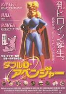 The Double-D Avenger - Japanese poster (xs thumbnail)