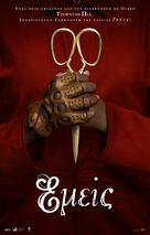Us - Greek Movie Poster (xs thumbnail)