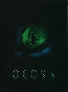 Species - Russian DVD cover (xs thumbnail)