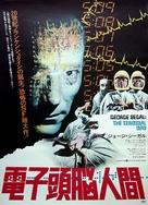 The Terminal Man - Japanese Movie Poster (xs thumbnail)