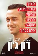 Don Jon - Israeli Movie Poster (xs thumbnail)
