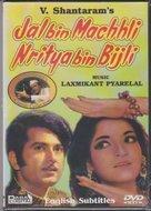 Jal Bin Machhli Nritya Bin Bijli - Indian Movie Cover (xs thumbnail)