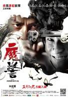 Mo jing - Taiwanese Movie Poster (xs thumbnail)