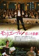 Molière - Japanese Movie Poster (xs thumbnail)