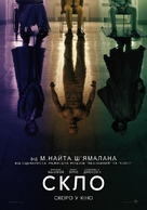 Glass - Ukrainian Movie Poster (xs thumbnail)