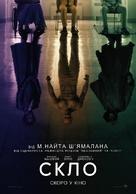 Glass - Ukrainian Movie Poster (xs thumbnail)