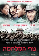 Tau ming chong - Israeli Movie Poster (xs thumbnail)