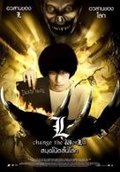 L: Change the World - Thai poster (xs thumbnail)
