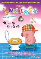 McDull, the Alumni - Chinese poster (xs thumbnail)