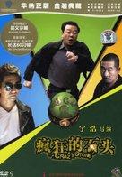 Fengkuang de shitou - Chinese DVD cover (xs thumbnail)
