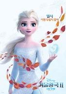 Frozen II - South Korean Movie Poster (xs thumbnail)