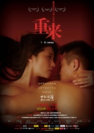 Memory of Love - Chinese Movie Poster (xs thumbnail)