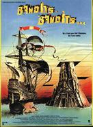 Time Bandits - French Movie Poster (xs thumbnail)