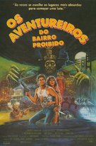 Big Trouble In Little China - Brazilian Movie Poster (xs thumbnail)
