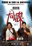 Conspirators - Taiwanese Movie Poster (xs thumbnail)