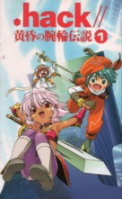 """.hack//Tasogare no udewa densetsu"" - Japanese Movie Cover (xs thumbnail)"