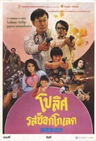 Shen tan zhu gu li - Thai Movie Poster (xs thumbnail)
