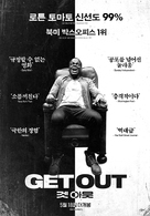 Get Out - South Korean Movie Poster (xs thumbnail)