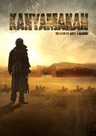 Kanyamakan - Moroccan Movie Poster (xs thumbnail)