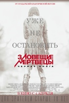 Evil Dead - Russian Movie Poster (xs thumbnail)