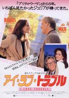 I Love Trouble - Japanese Movie Poster (xs thumbnail)