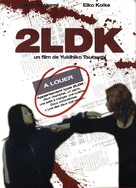 2LDK - French Movie Poster (xs thumbnail)