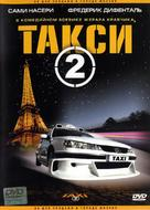 Taxi 2 - Russian DVD cover (xs thumbnail)