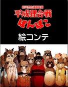 Heisei tanuki gassen pompoko - Japanese Movie Cover (xs thumbnail)