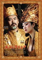 Curse of the Golden Flower - Chinese Movie Poster (xs thumbnail)