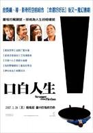 Stranger Than Fiction - Taiwanese poster (xs thumbnail)