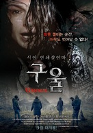 Ghoul - South Korean Movie Poster (xs thumbnail)