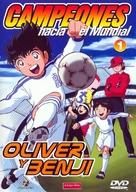 """""""Captain Tsubasa"""" - Spanish DVD cover (xs thumbnail)"""