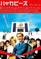 I Heart Huckabees - Japanese Movie Poster (xs thumbnail)
