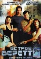 Beretta's Island - Russian Movie Cover (xs thumbnail)