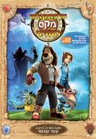 """Paddle Pop Adventures"" - Israeli Movie Poster (xs thumbnail)"