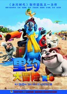 Rio - Chinese Movie Poster (xs thumbnail)