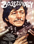 Death Wish - Hungarian Movie Poster (xs thumbnail)