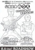 Kaizoku sentai Gôkaijâ the Movie: Soratobu yuureisen - Japanese Combo poster (xs thumbnail)