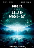 The Day the Earth Stood Still - South Korean Movie Poster (xs thumbnail)