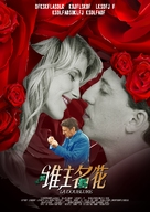 Doublure, La - Chinese Movie Poster (xs thumbnail)